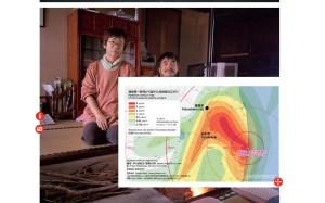 Imagen de terremoto Fukushima. Greenpeace International